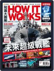 HOW IT WORKS 知識大圖解國際中文版 (Digital) Subscription June 29th, 2016 Issue