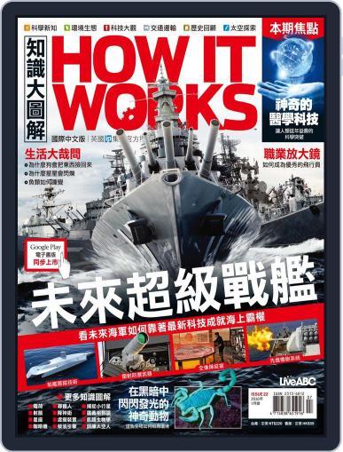 HOW IT WORKS 知識大圖解國際中文版 (Digital) June 29th, 2016 Issue Cover