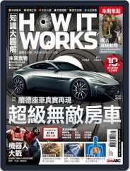 HOW IT WORKS 知識大圖解國際中文版 (Digital) Subscription May 30th, 2016 Issue