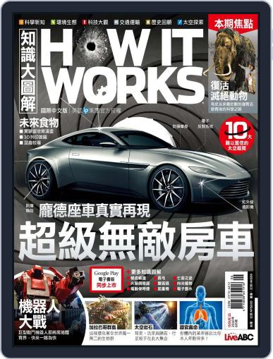 HOW IT WORKS 知識大圖解國際中文版 (Digital) May 30th, 2016 Issue Cover