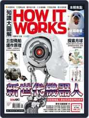 HOW IT WORKS 知識大圖解國際中文版 (Digital) Subscription April 28th, 2016 Issue