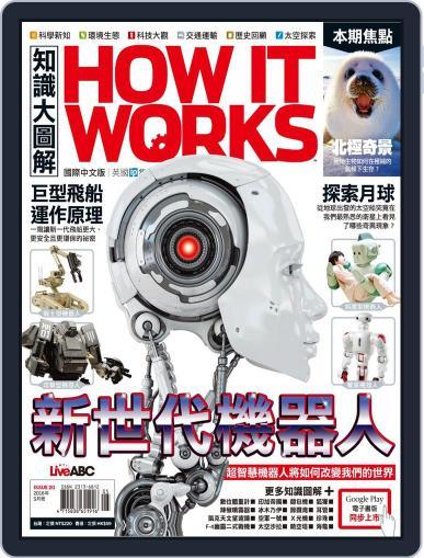 HOW IT WORKS 知識大圖解國際中文版 (Digital) April 28th, 2016 Issue Cover