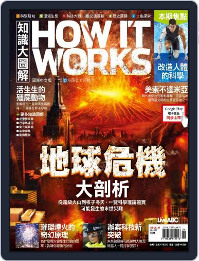 HOW IT WORKS 知識大圖解國際中文版 (Digital) March 30th, 2016 Issue Cover