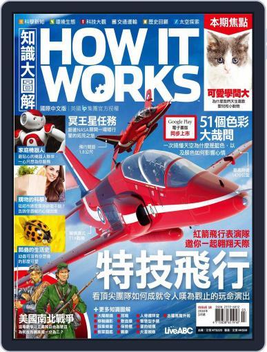 HOW IT WORKS 知識大圖解國際中文版 (Digital) February 25th, 2016 Issue Cover