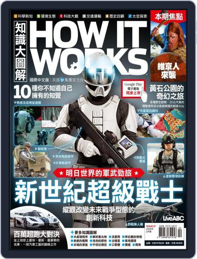 HOW IT WORKS 知識大圖解國際中文版 (Digital) January 29th, 2016 Issue Cover