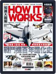 HOW IT WORKS 知識大圖解國際中文版 (Digital) Subscription December 29th, 2015 Issue