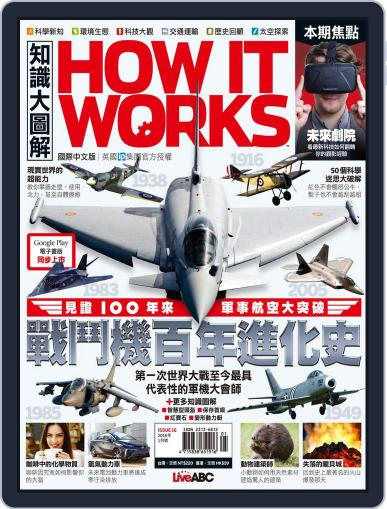 HOW IT WORKS 知識大圖解國際中文版 (Digital) December 29th, 2015 Issue Cover