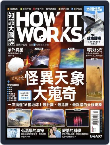 HOW IT WORKS 知識大圖解國際中文版 (Digital) December 1st, 2015 Issue Cover