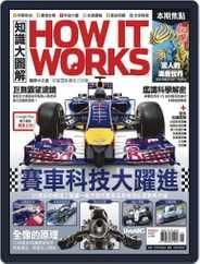 HOW IT WORKS 知識大圖解國際中文版 (Digital) Subscription October 29th, 2015 Issue