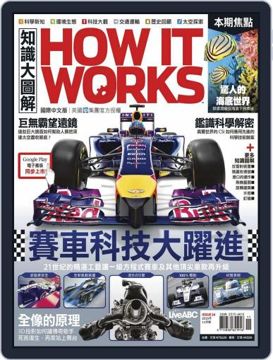 HOW IT WORKS 知識大圖解國際中文版 (Digital) October 29th, 2015 Issue Cover
