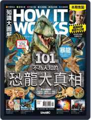 HOW IT WORKS 知識大圖解國際中文版 (Digital) Subscription September 29th, 2015 Issue