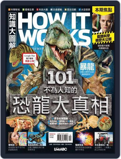 HOW IT WORKS 知識大圖解國際中文版 (Digital) September 29th, 2015 Issue Cover
