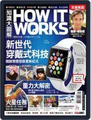 HOW IT WORKS 知識大圖解國際中文版 (Digital) Subscription August 27th, 2015 Issue