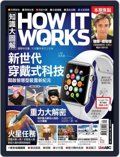 HOW IT WORKS 知識大圖解國際中文版 (Digital) August 27th, 2015 Issue Cover