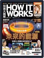 HOW IT WORKS 知識大圖解國際中文版 (Digital) Subscription July 29th, 2015 Issue