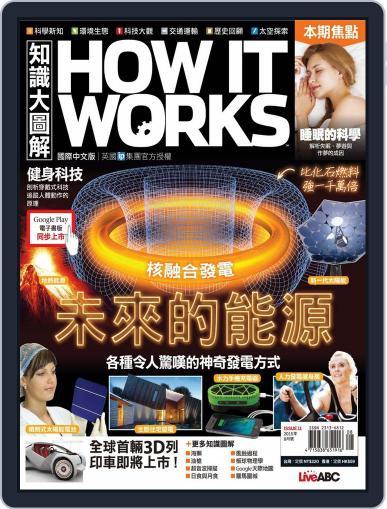 HOW IT WORKS 知識大圖解國際中文版 (Digital) July 29th, 2015 Issue Cover