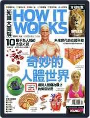 HOW IT WORKS 知識大圖解國際中文版 (Digital) Subscription June 30th, 2015 Issue
