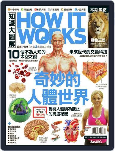 HOW IT WORKS 知識大圖解國際中文版 (Digital) June 30th, 2015 Issue Cover
