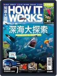 HOW IT WORKS 知識大圖解國際中文版 (Digital) Subscription May 28th, 2015 Issue