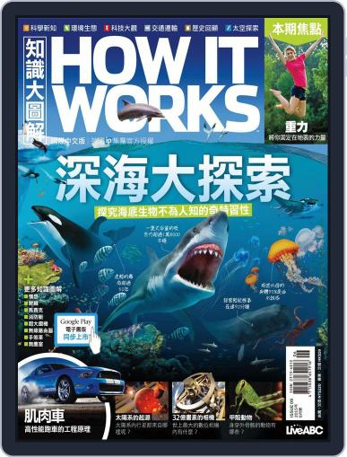 HOW IT WORKS 知識大圖解國際中文版 (Digital) May 28th, 2015 Issue Cover