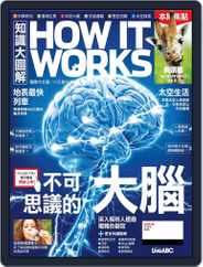 HOW IT WORKS 知識大圖解國際中文版 (Digital) Subscription May 4th, 2015 Issue