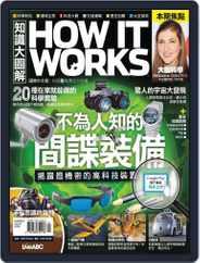 HOW IT WORKS 知識大圖解國際中文版 (Digital) Subscription March 26th, 2015 Issue
