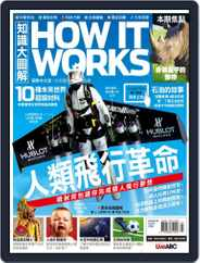 HOW IT WORKS 知識大圖解國際中文版 (Digital) Subscription March 2nd, 2015 Issue