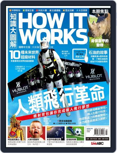 HOW IT WORKS 知識大圖解國際中文版 (Digital) March 2nd, 2015 Issue Cover
