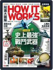 HOW IT WORKS 知識大圖解國際中文版 (Digital) Subscription January 29th, 2015 Issue