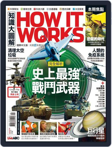 HOW IT WORKS 知識大圖解國際中文版 (Digital) January 29th, 2015 Issue Cover