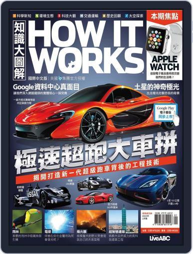 HOW IT WORKS 知識大圖解國際中文版 (Digital) December 29th, 2014 Issue Cover