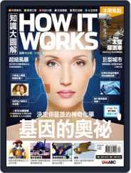 HOW IT WORKS 知識大圖解國際中文版 (Digital) Subscription November 30th, 2014 Issue