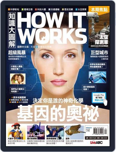 HOW IT WORKS 知識大圖解國際中文版 (Digital) November 30th, 2014 Issue Cover