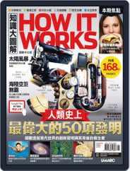 HOW IT WORKS 知識大圖解國際中文版 (Digital) Subscription October 31st, 2014 Issue