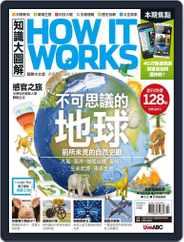 HOW IT WORKS 知識大圖解國際中文版 (Digital) Subscription October 2nd, 2014 Issue