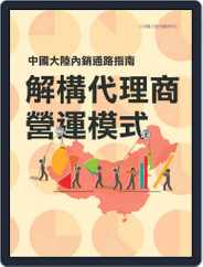 Trade Insight  經貿透視叢書 (Digital) Subscription July 8th, 2015 Issue