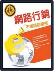 Trade Insight  經貿透視叢書 (Digital) Subscription June 24th, 2015 Issue