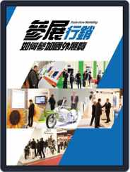 Trade Insight  經貿透視叢書 (Digital) Subscription October 24th, 2012 Issue