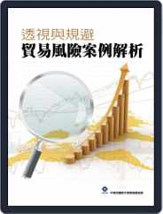 Trade Insight  經貿透視叢書 (Digital) Subscription October 3rd, 2012 Issue