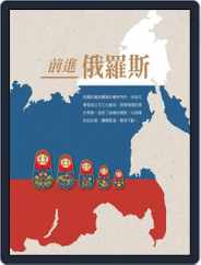 Trade Insight  經貿透視叢書 (Digital) Subscription September 27th, 2012 Issue