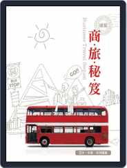 Trade Insight  經貿透視叢書 (Digital) Subscription August 30th, 2012 Issue