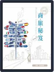 Trade Insight  經貿透視叢書 (Digital) Subscription June 28th, 2012 Issue