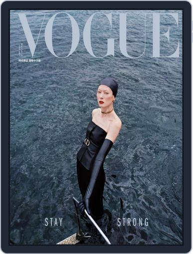 Vogue Taiwan (Digital) June 8th, 2020 Issue Cover
