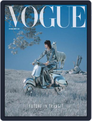 Vogue Taiwan (Digital) May 5th, 2020 Issue Cover
