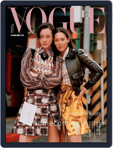Vogue Taiwan (Digital) March 6th, 2020 Issue Cover