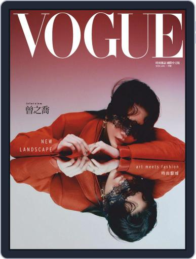 Vogue Taiwan (Digital) January 8th, 2020 Issue Cover