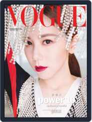 Vogue Taiwan (Digital) Subscription October 8th, 2019 Issue