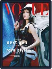 Vogue Taiwan (Digital) Subscription September 9th, 2019 Issue