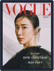 Vogue Taiwan (Digital) Subscription February 1st, 2019 Issue