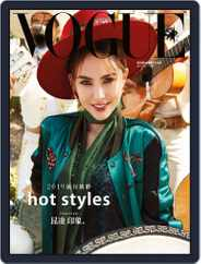 Vogue Taiwan (Digital) Subscription January 9th, 2019 Issue